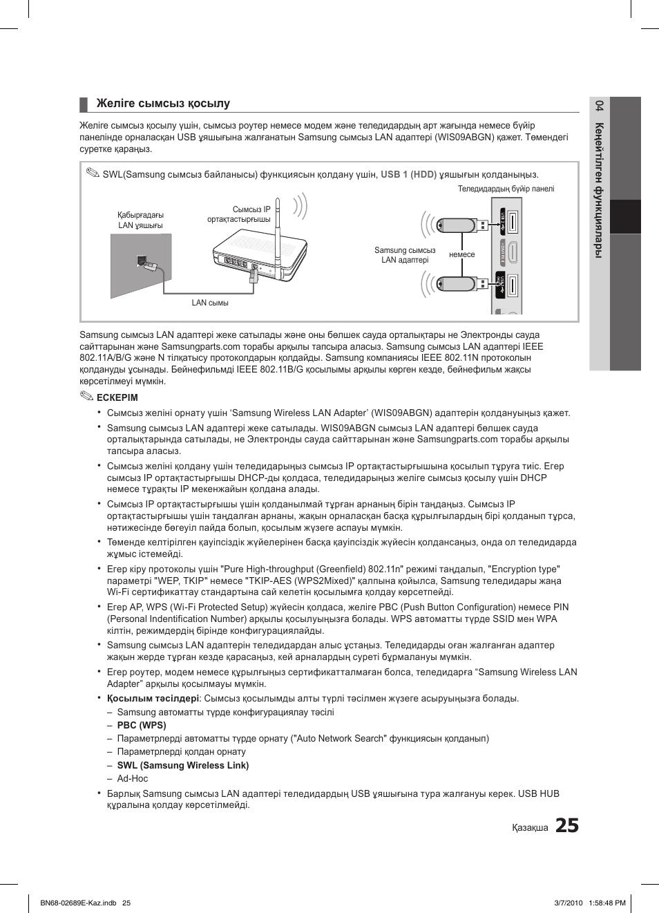 Инструкцию samsung le40c650