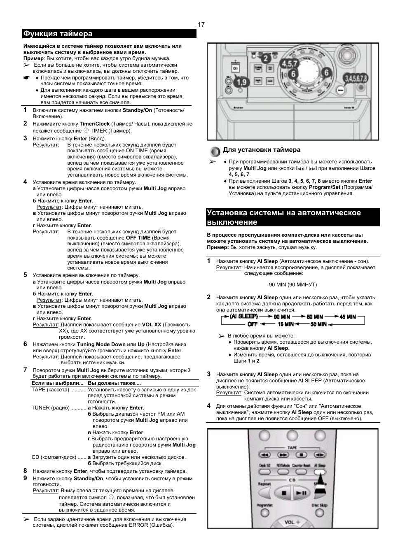 samsung max-wb630 инструкция