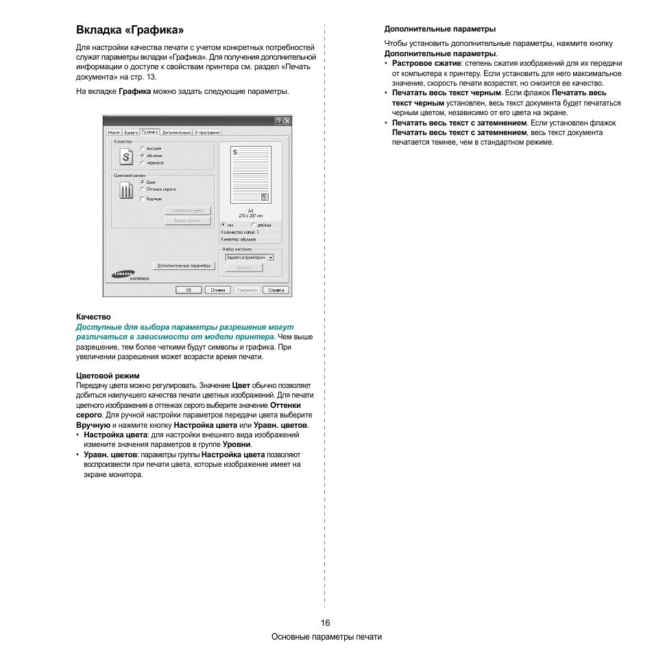 Samsung clx 2160 инструкция по эксплуатации