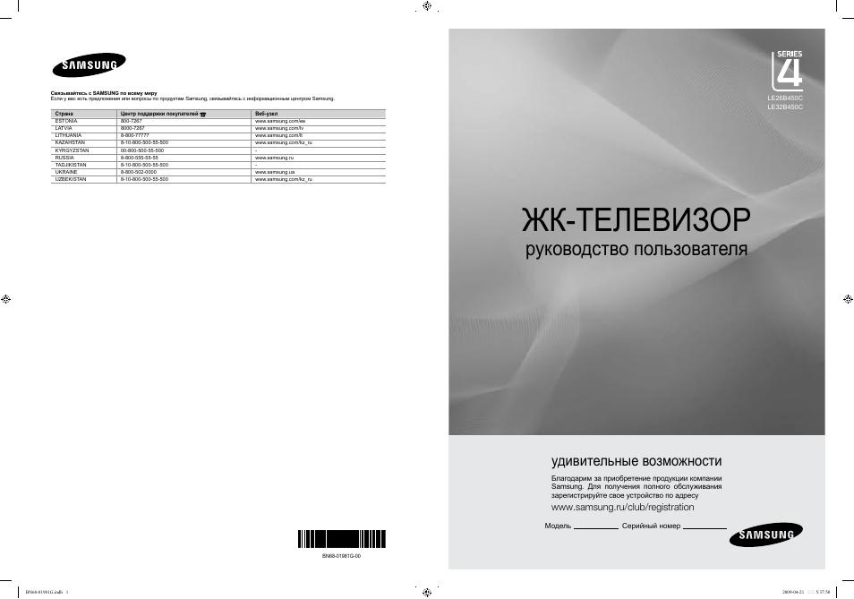 Samsung Le32b450c Руководство Пользователя