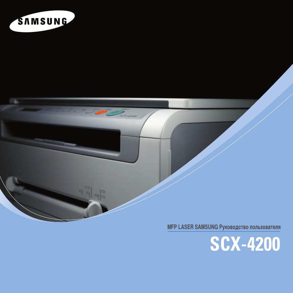 Инструкция по эксплуатация samsung scx 4200