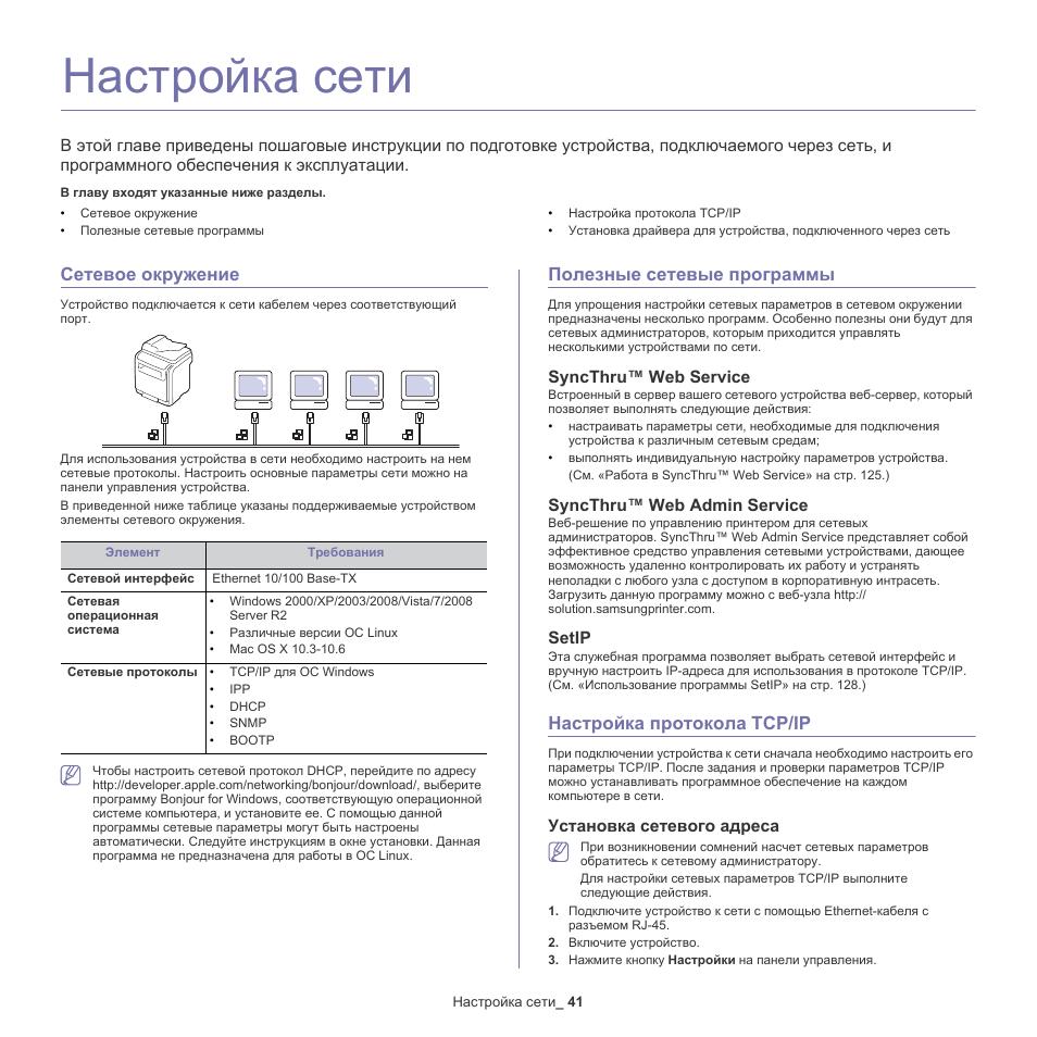 samsung scx 5835fn service manual
