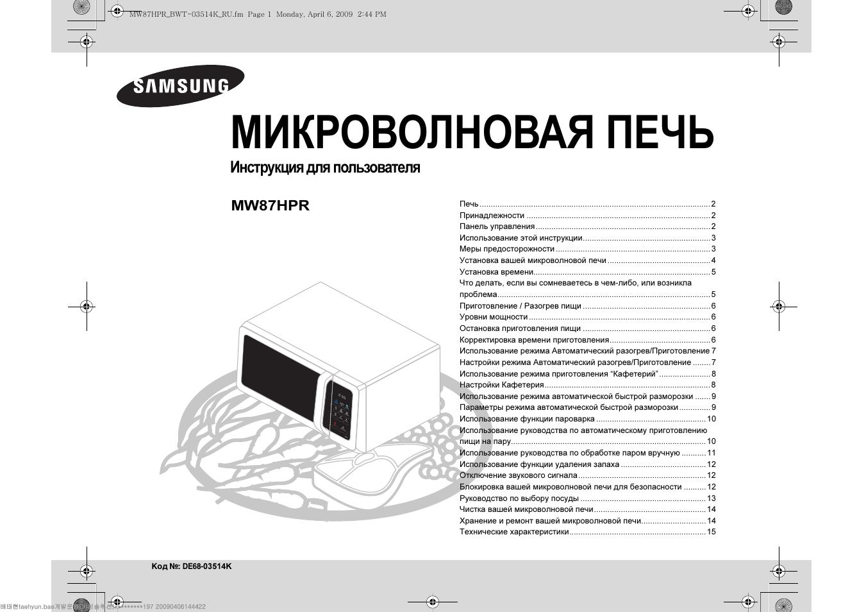 Инструкция samsung mw87hpr