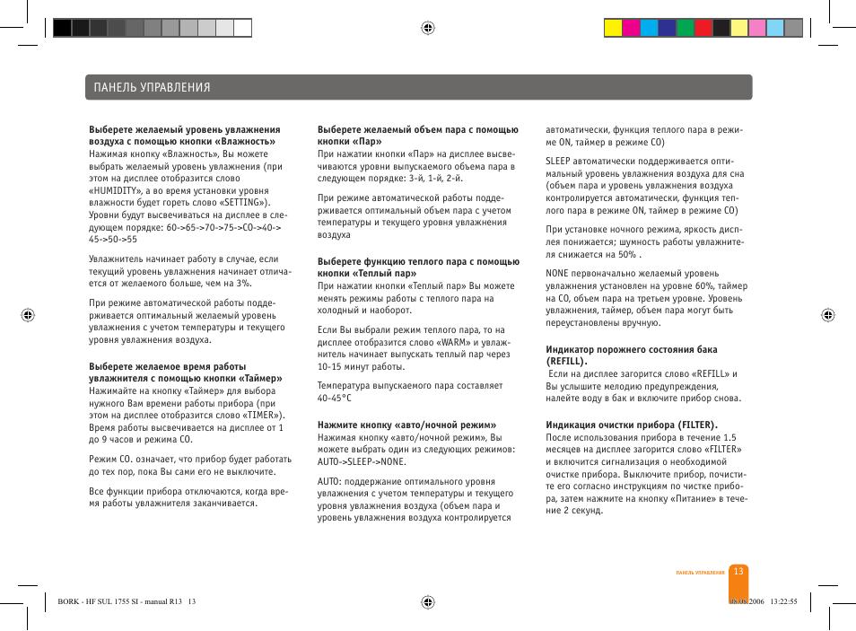 Инструкция увлажнителя воздуха bork hf sul 1755 si