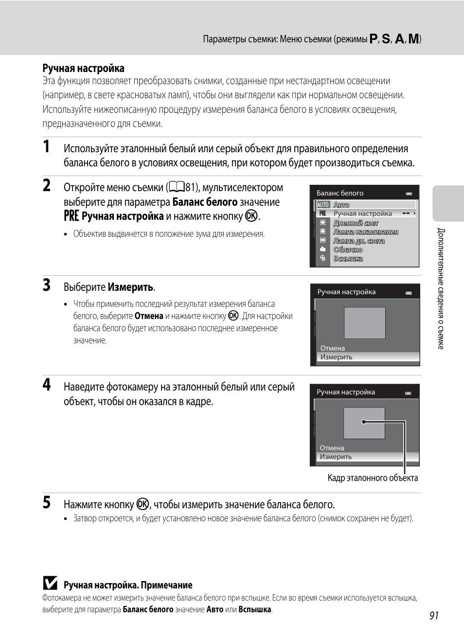 Инструкция по эксплуатации nikon coolpix p500