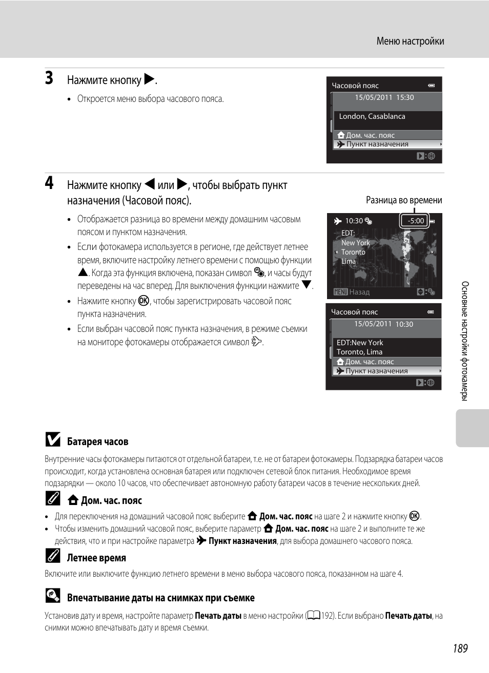 Инструкция к Nikon Coolpix P500