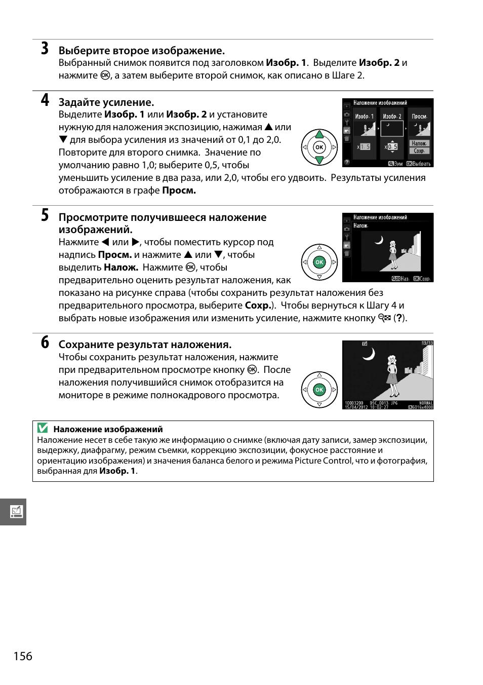 никон д3200 инструкция по применению на русском