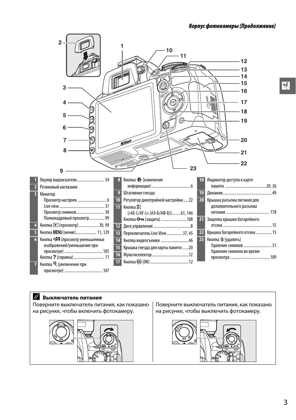 инструкция по эксплуатации никон д 3100