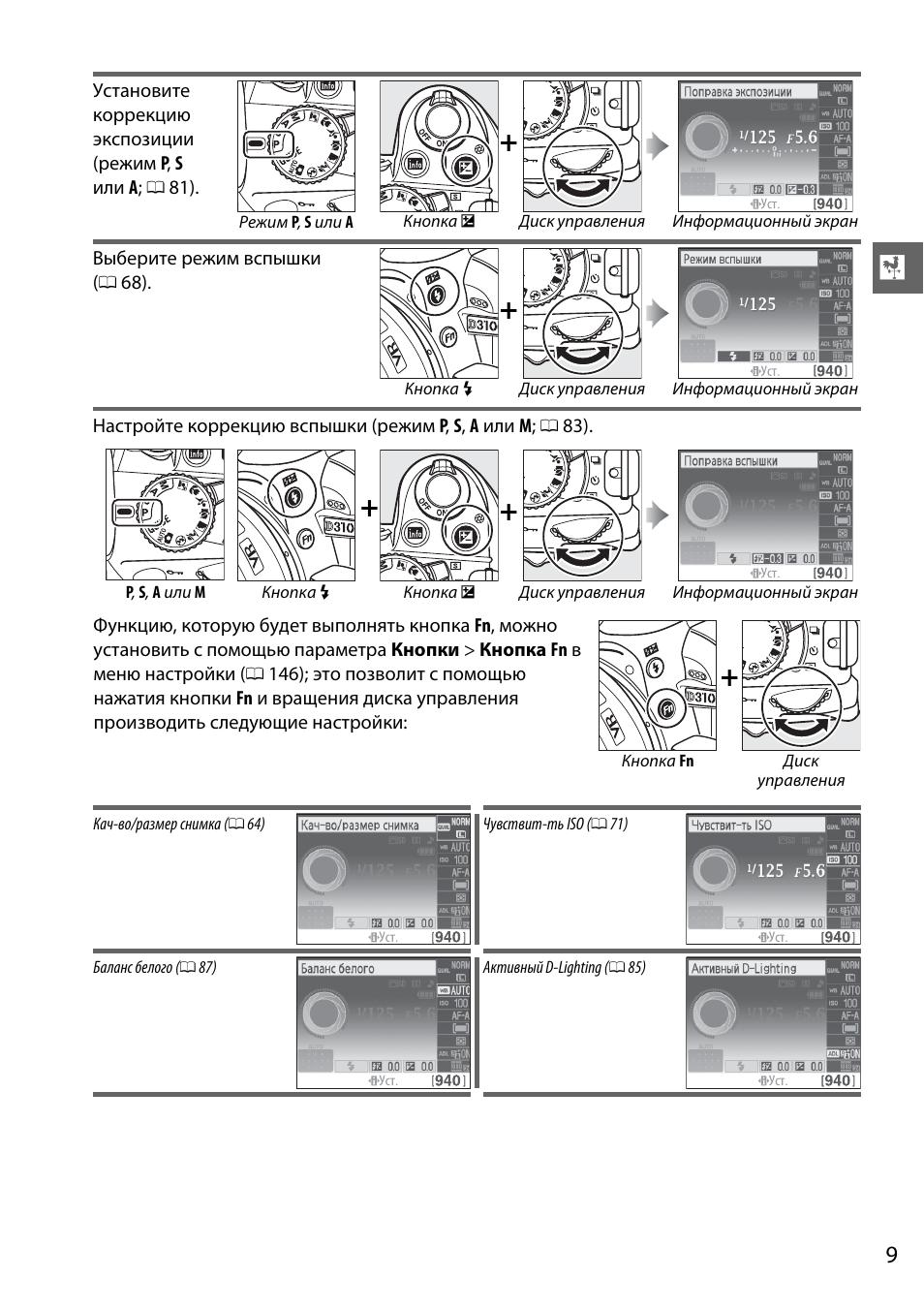 Инструкция nikon d3100 скачать