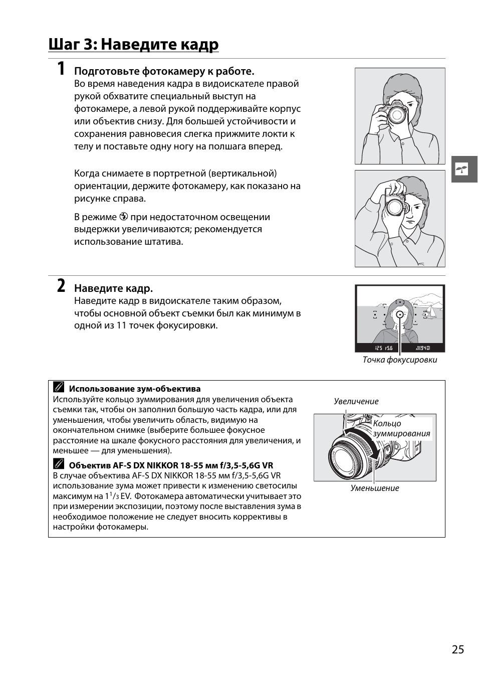 инструкция по эксплуатации фотоаппарата никон произошёл, когда самого