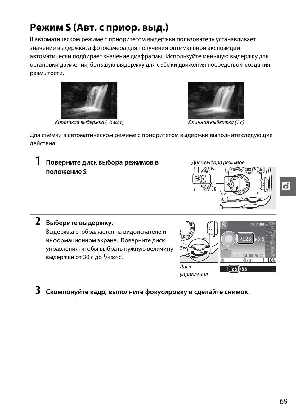 nikon d3000 инструкция на русском читать