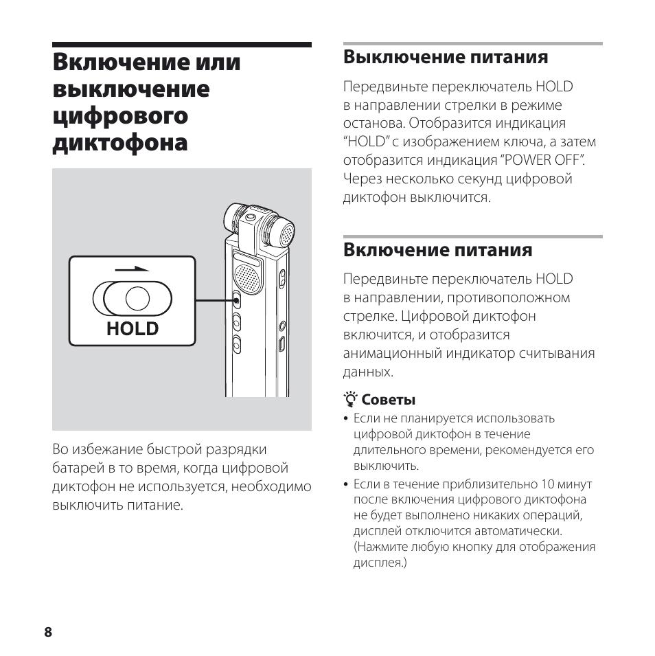 диктофону инструкция сони цифровому к