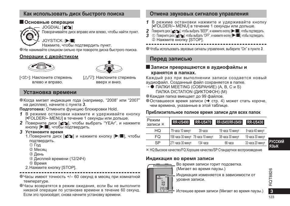 инструкция для диктофона panasonic rr us430