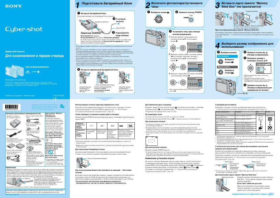 Инструкция по эксплуатации Sony DSC-W50 2 страницы Оригинал Также для: DSC-W70