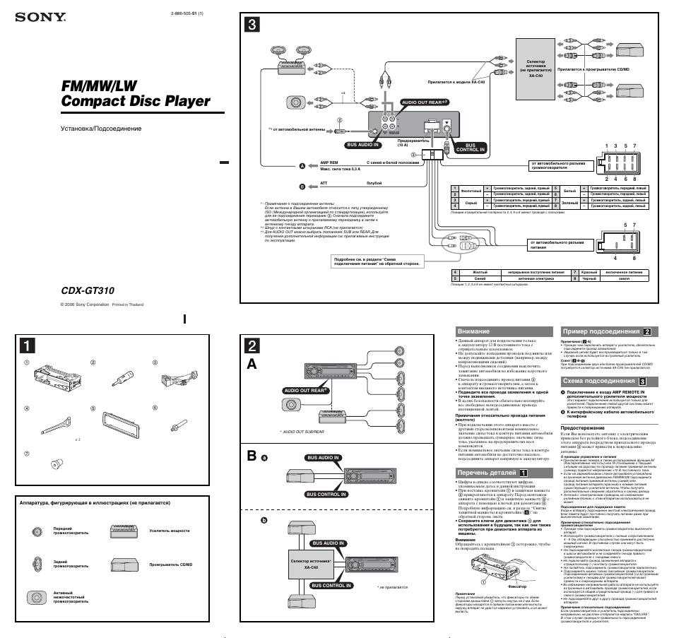 Sony cdx-l480x схема подключения