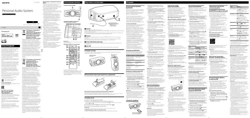 Инструкция Sony Gtk N1bt - фото 10