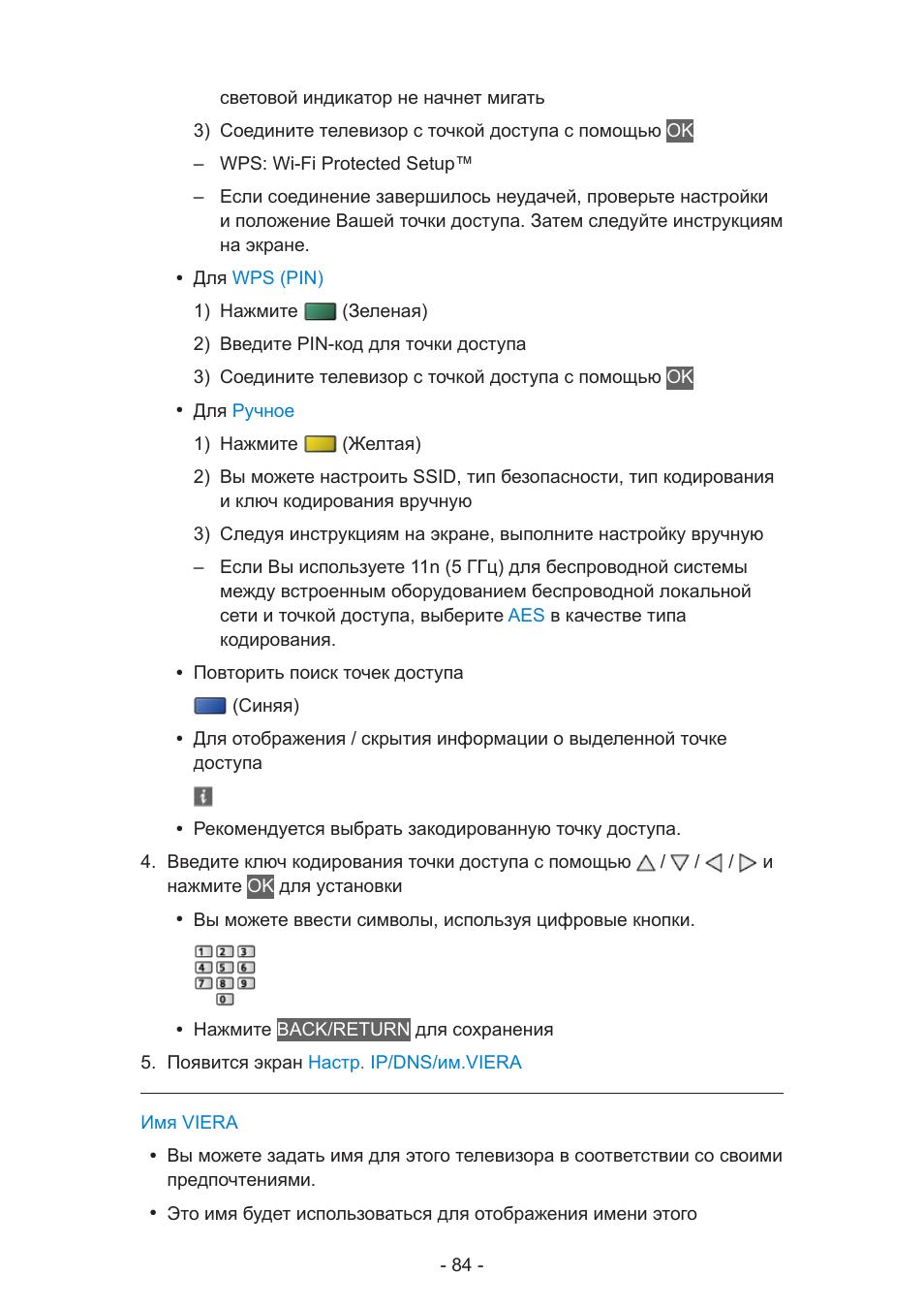 инструкция panasonic tx-pr65st60