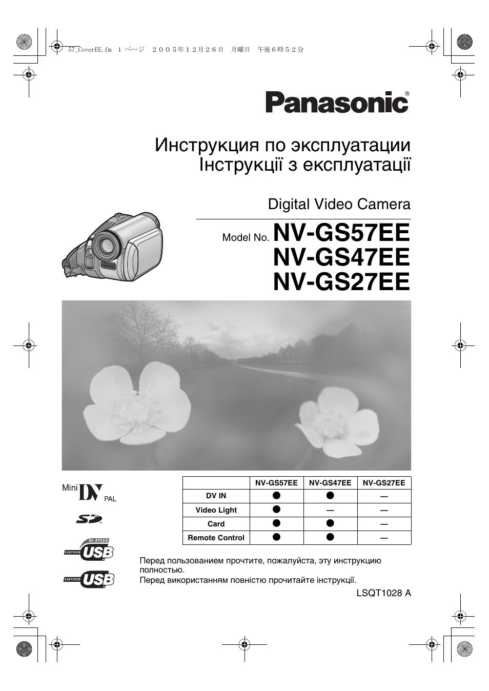 Инструкция panasonic nv gs47