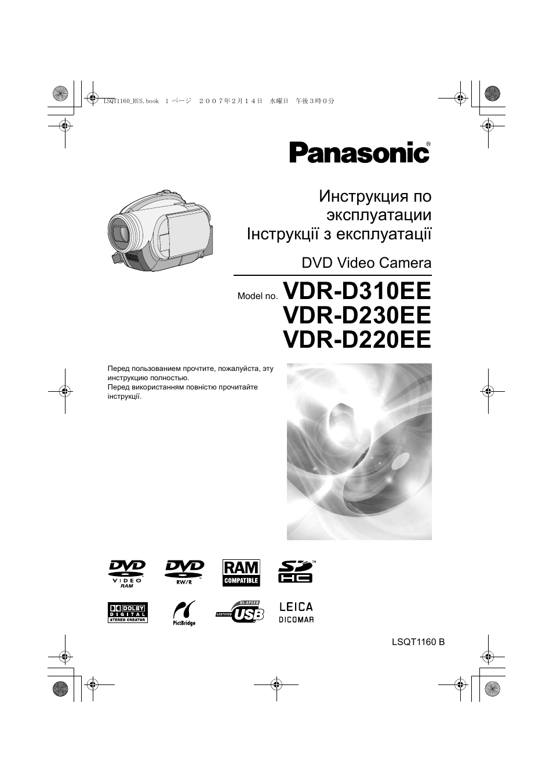 Инструкция панасоник vdr d220