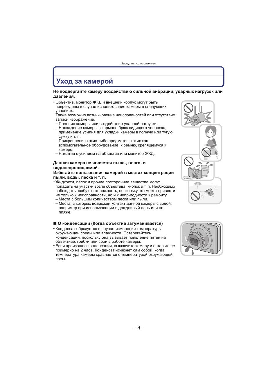 Перед использованием, Уход за камерой Инструкция по эксплуатации Panasonic DMC-SZ1 Страница 4 / 128
