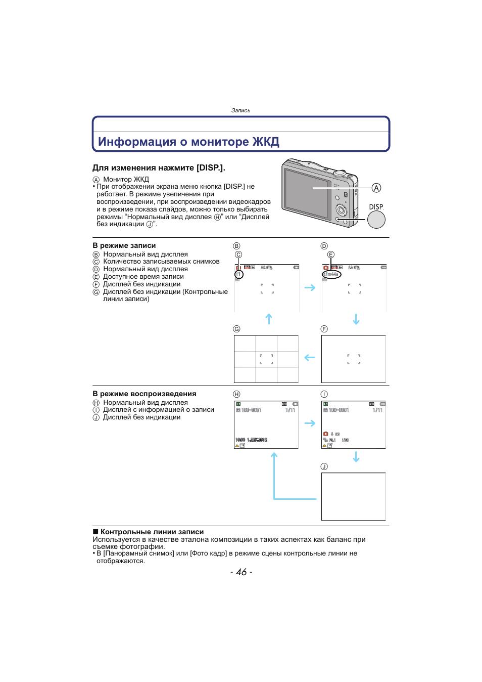 Запись, Информация о мониторе жкд, P46) Инструкция по эксплуатации Panasonic DMC-SZ1 Страница 46 / 128