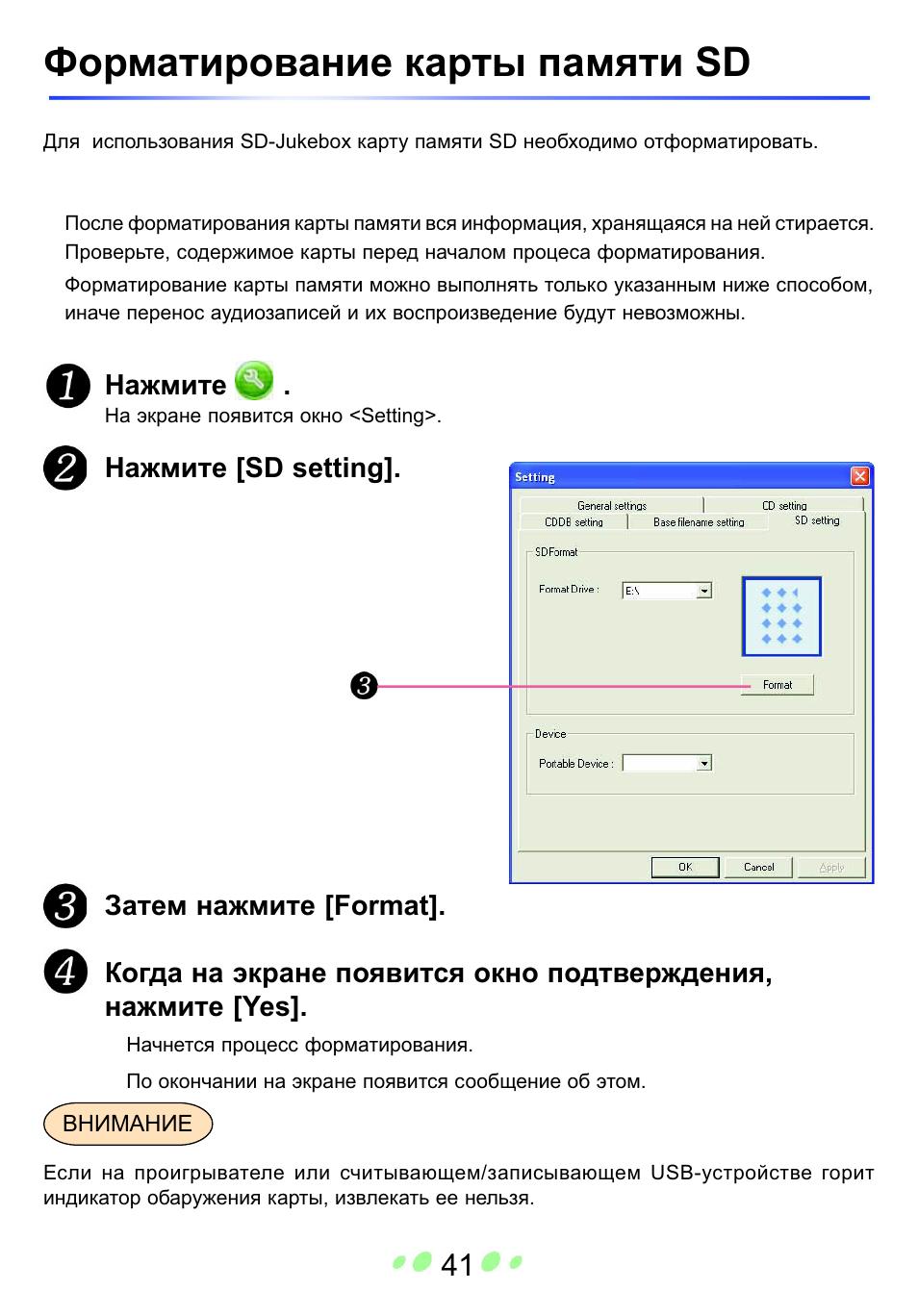 Как сделать форматирование карты памяти на телефоне