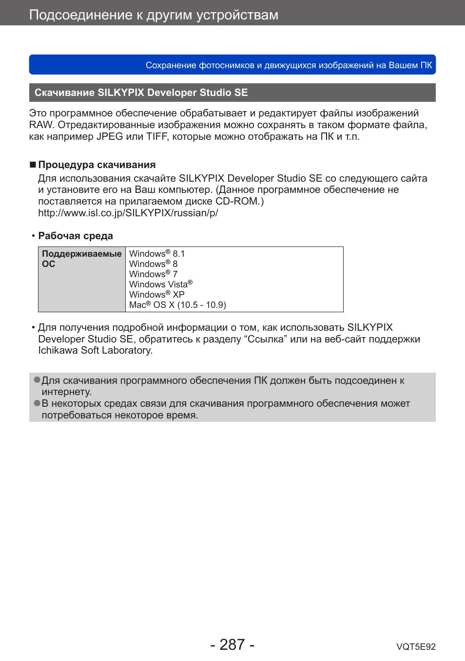 Скачивание, Silkypix developer studio se, Подсоединение к другим устройствам Инструкция по эксплуатации Panasonic DMC-TZ60 Стран