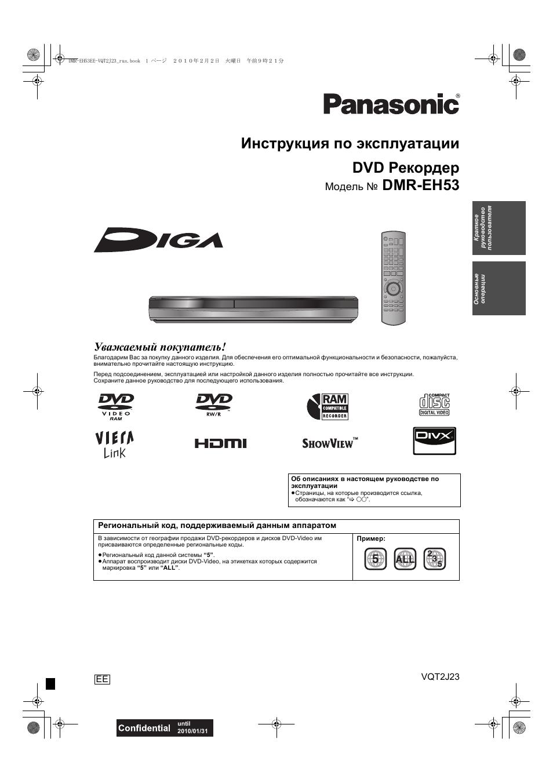 Инструкция panasonic dmr eh55 на русском
