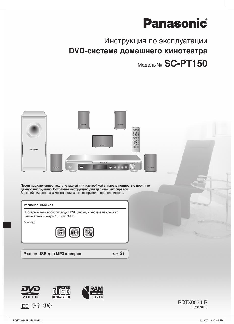 Инструкция пользования panasonic sc pt150