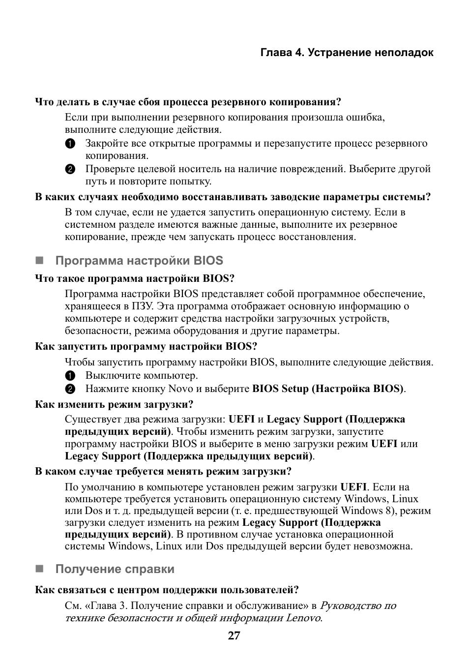 Инструкция по эксплуатации Lenovo Y50-70   Страница 33 / 39