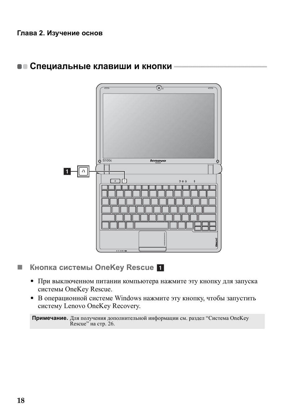 инструкция користування леново нотбуками