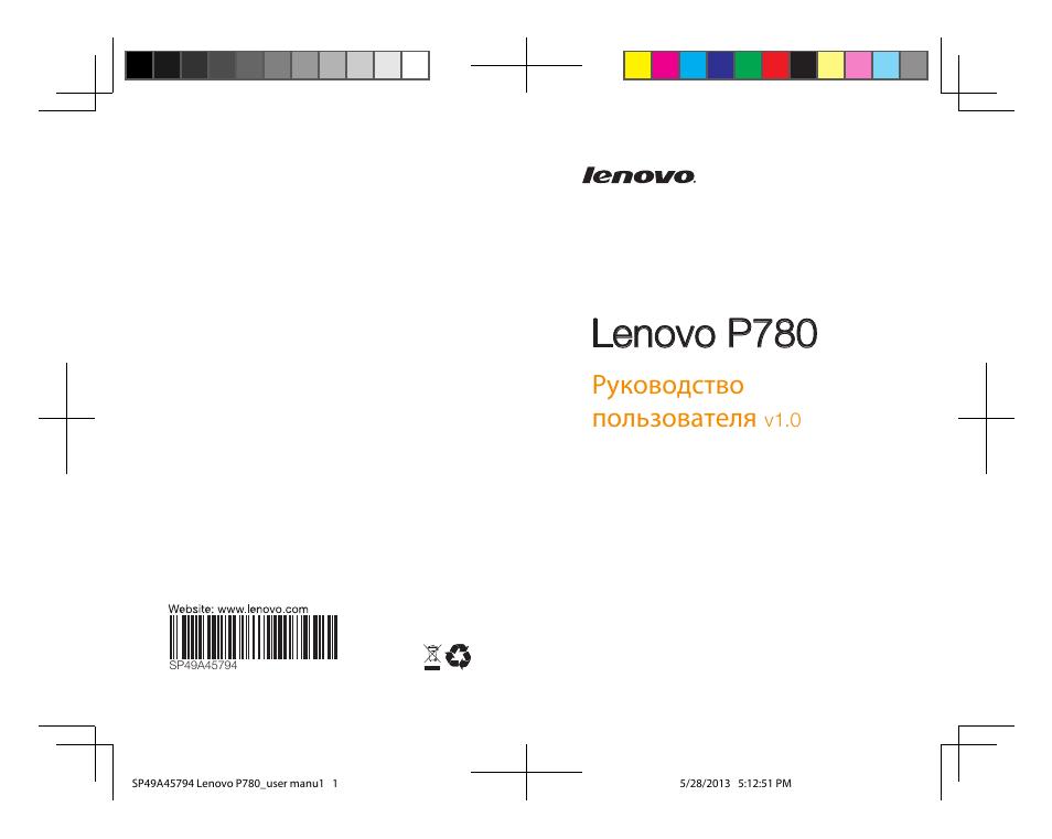 инструкция телефон lenovo p780