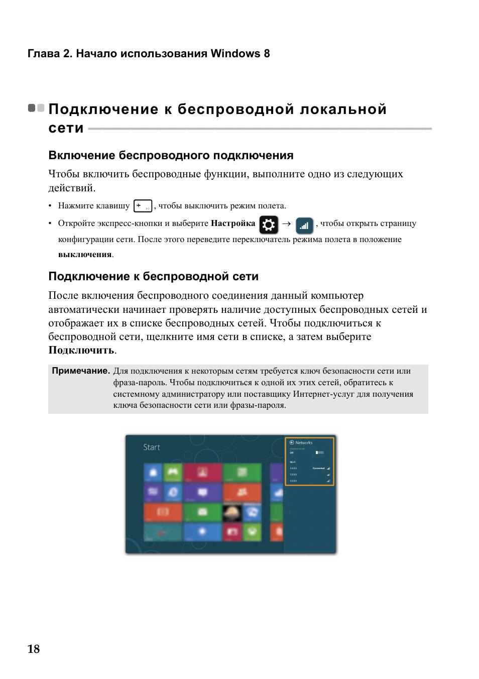 Инструкция по эксплуатации ноутбука леново