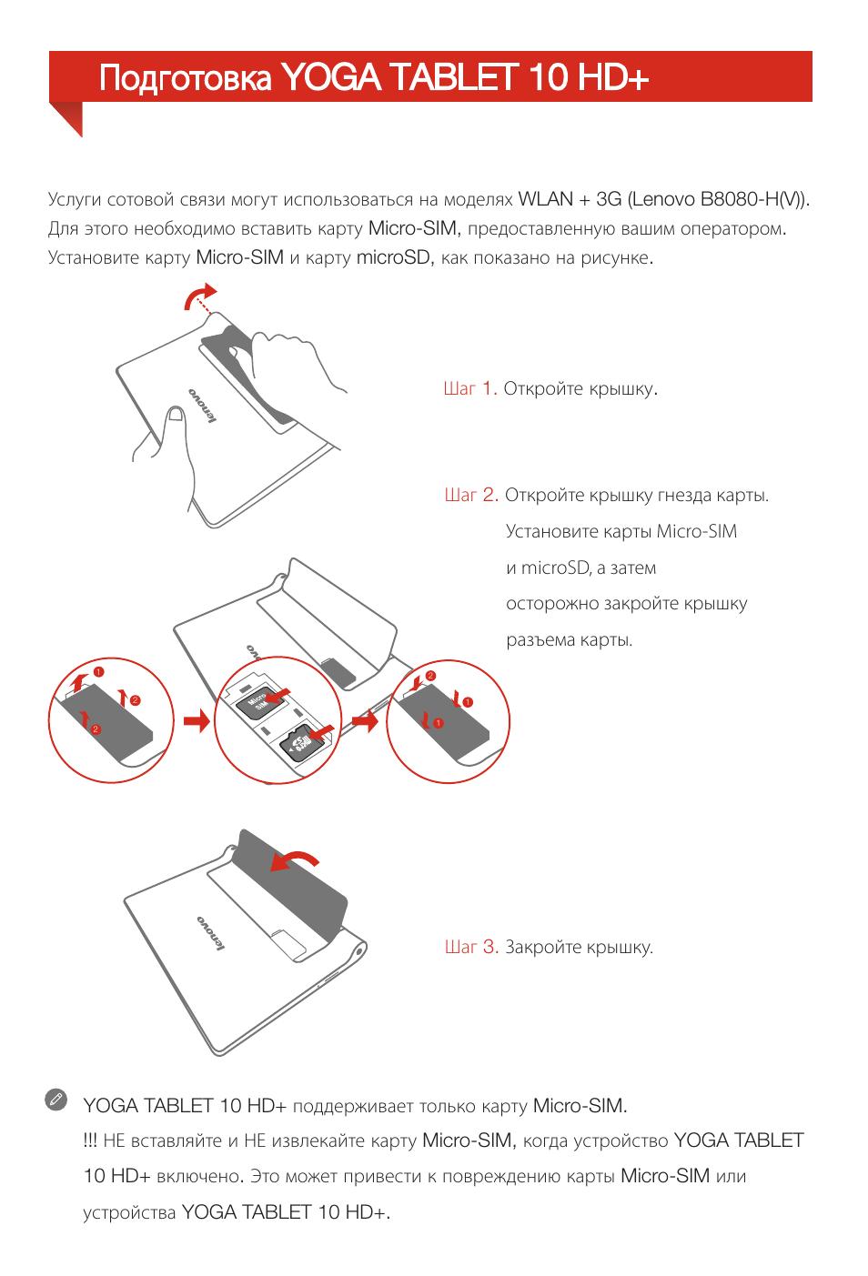 Подготовка yoga tablet 10 hd Инструкция по эксплуатации Lenovo Yoga Tablet 10 HD+ B8080 Страница 17 / 36