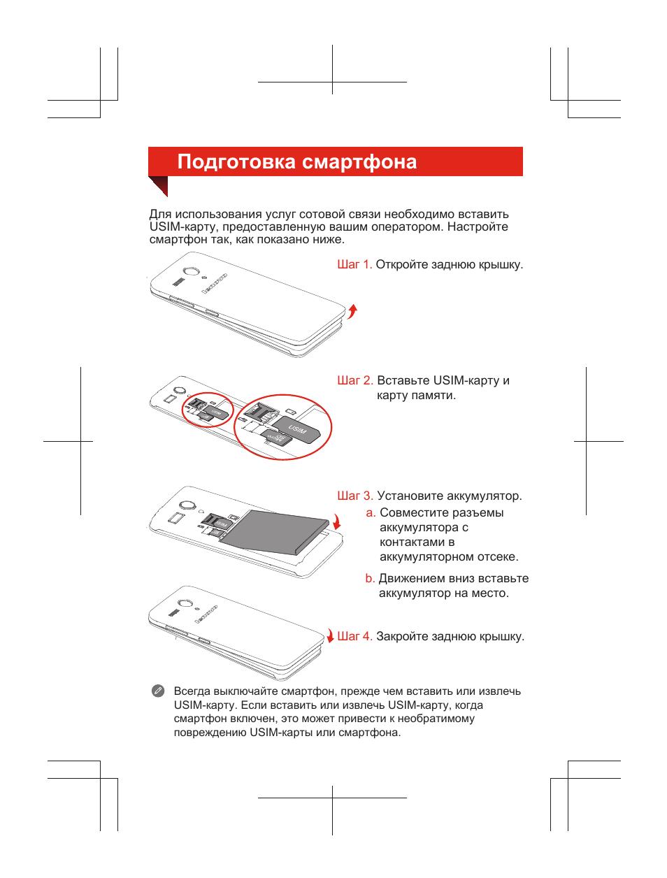 инструкция по эксплуатации смартфона lenovo a606