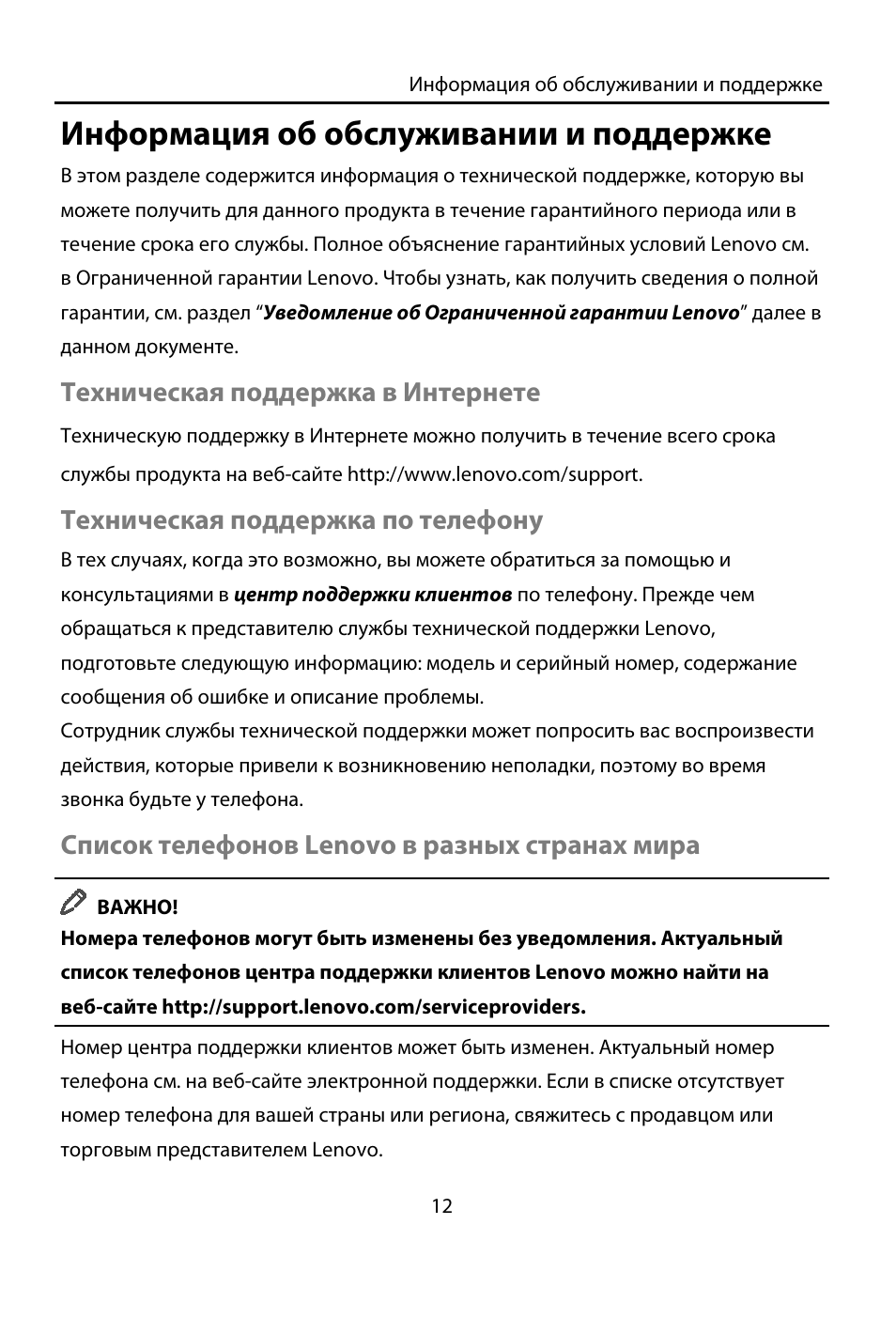 ИНСТРУКЦИЯ ПО ЭКСПЛУАТАЦИИ ЛЕНОВО S660 СКАЧАТЬ БЕСПЛАТНО