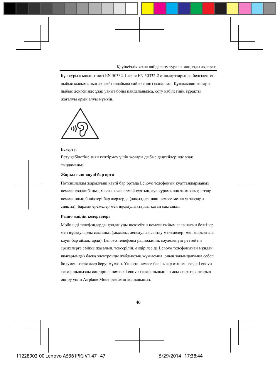 инструкция по эксплуатации леново а536