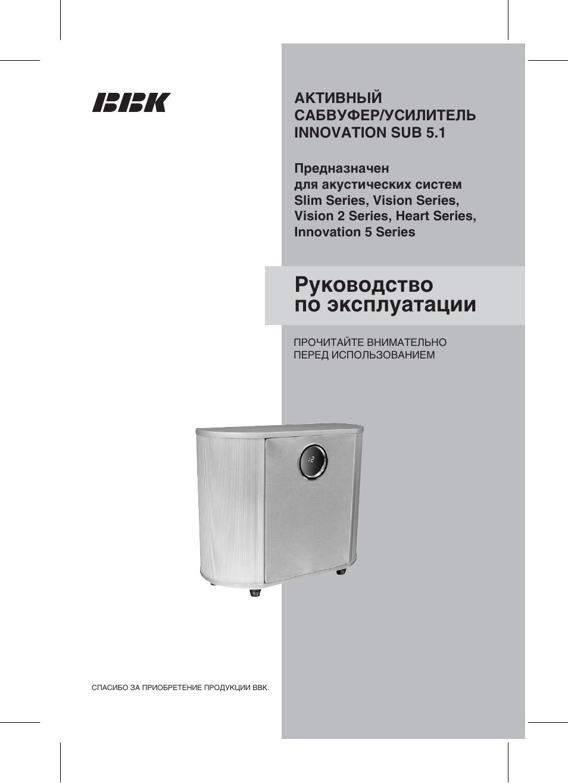 инструкция sub 5.1 innovation