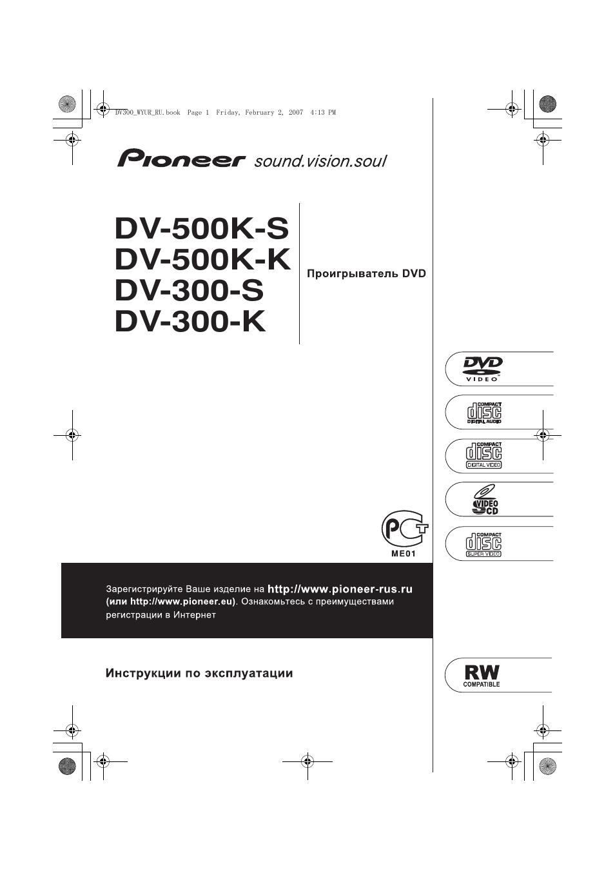 Pioneer dv 300 инструкция