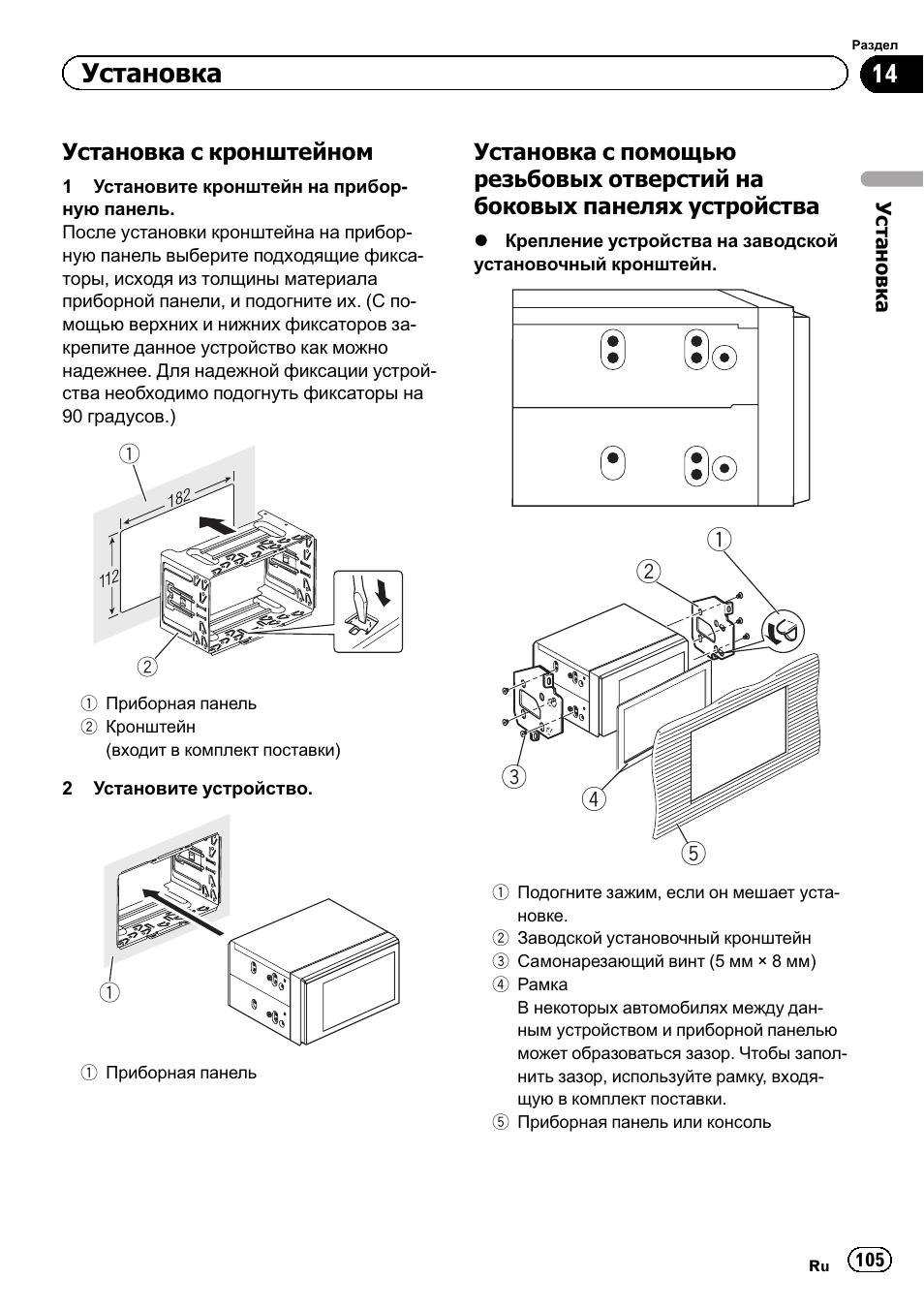 Инструкция по установке установке pioneer