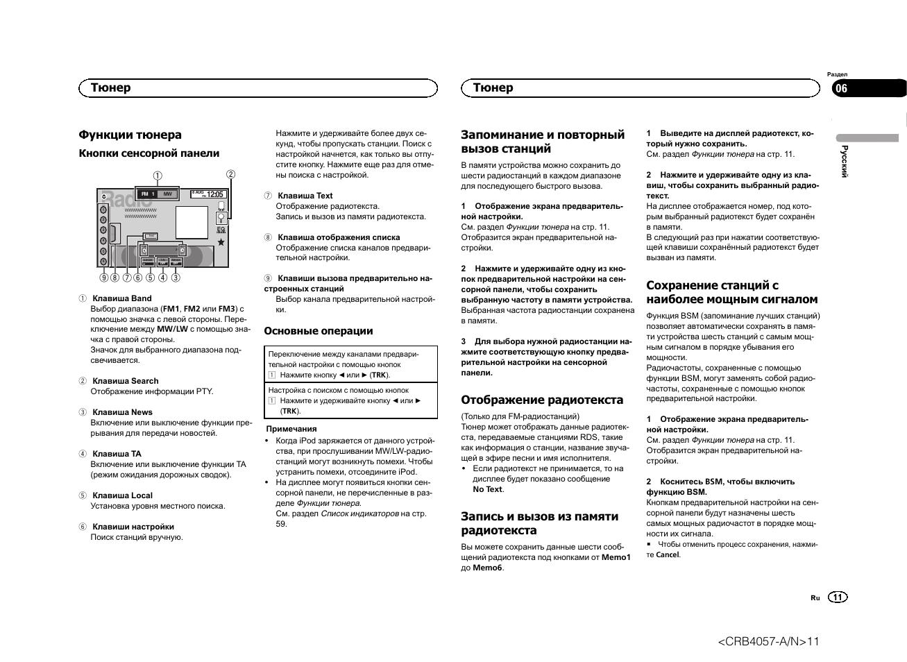 avh x4600dvd pioneer инструкция