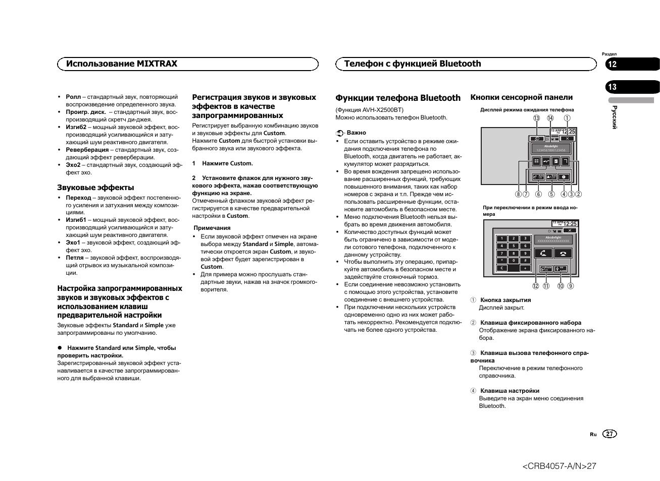 pioneer avh-x2500bt инструкция по установке