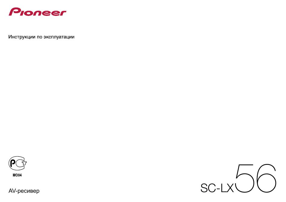 инструкция Pioneer Sc-lx56 - фото 11