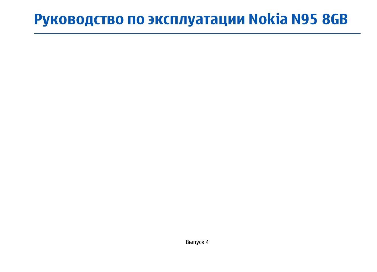 Инструкция по эксплуатации nokia 95