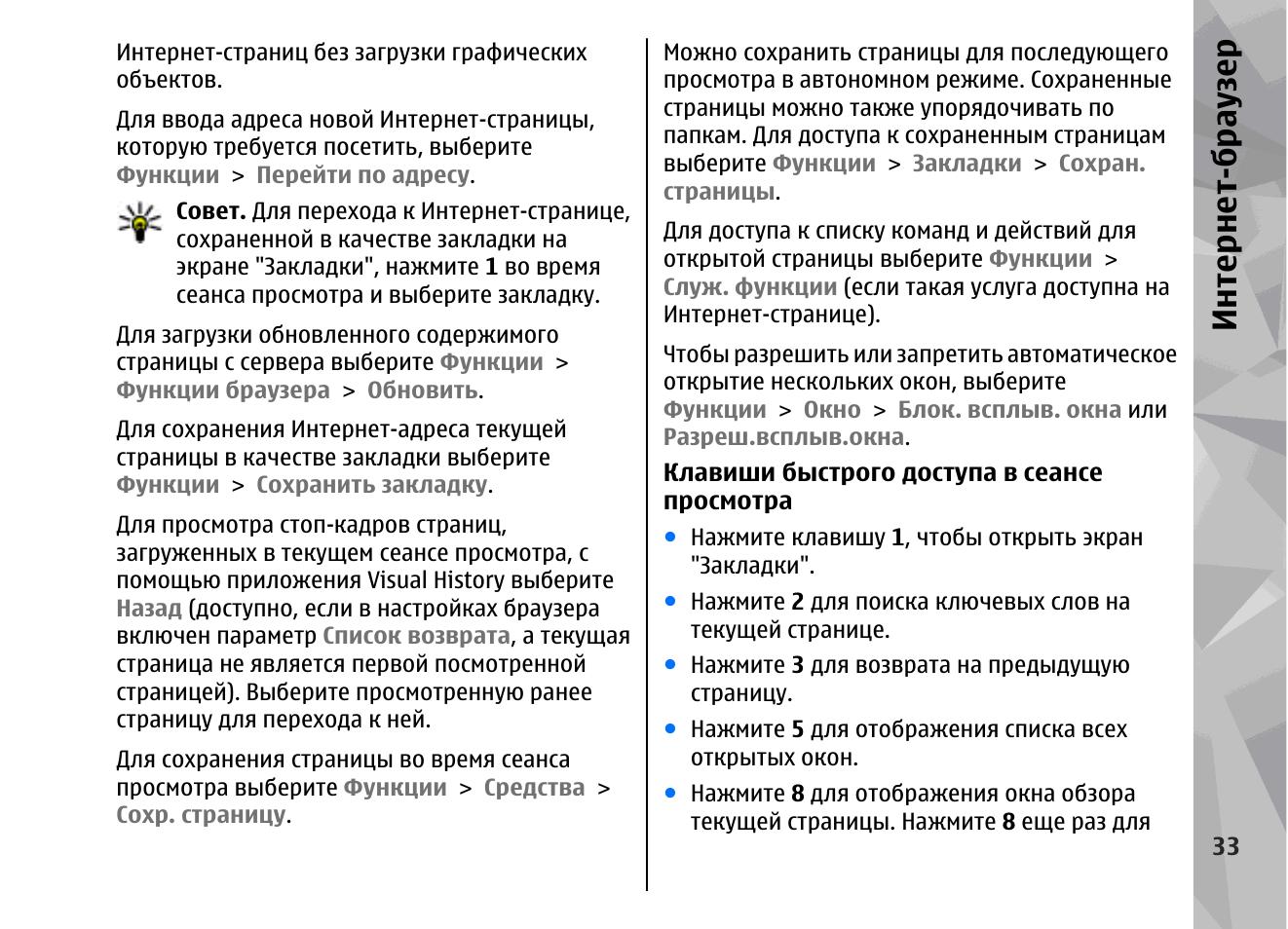 Инструкция по эксплуатации телефона nokia n95 8gb