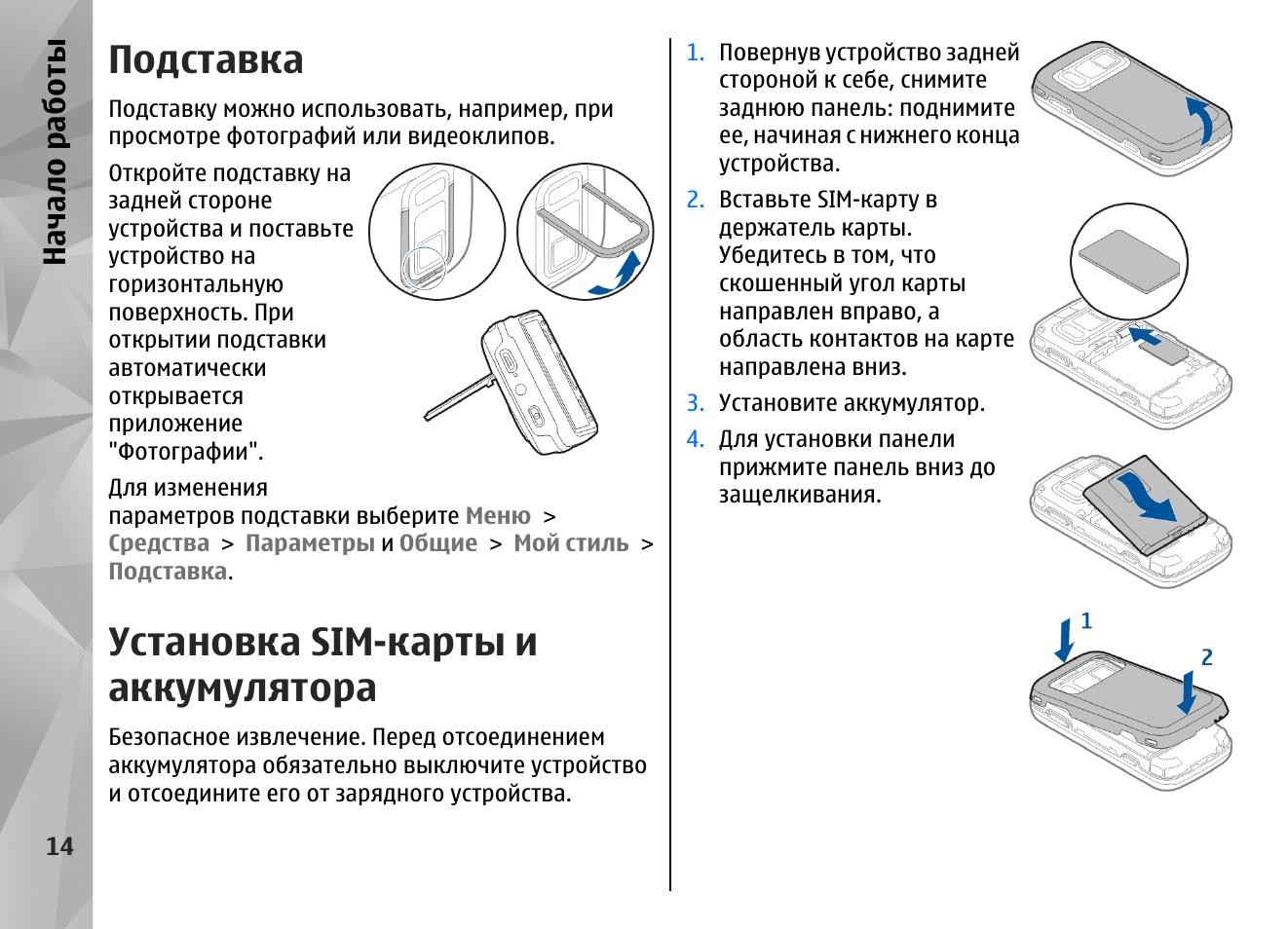 Подставка, Установка sim-карты и аккумулятора, Нача ло работы Инструкция по эксплуатации Nokia N86 8MP Страница 14 / 201