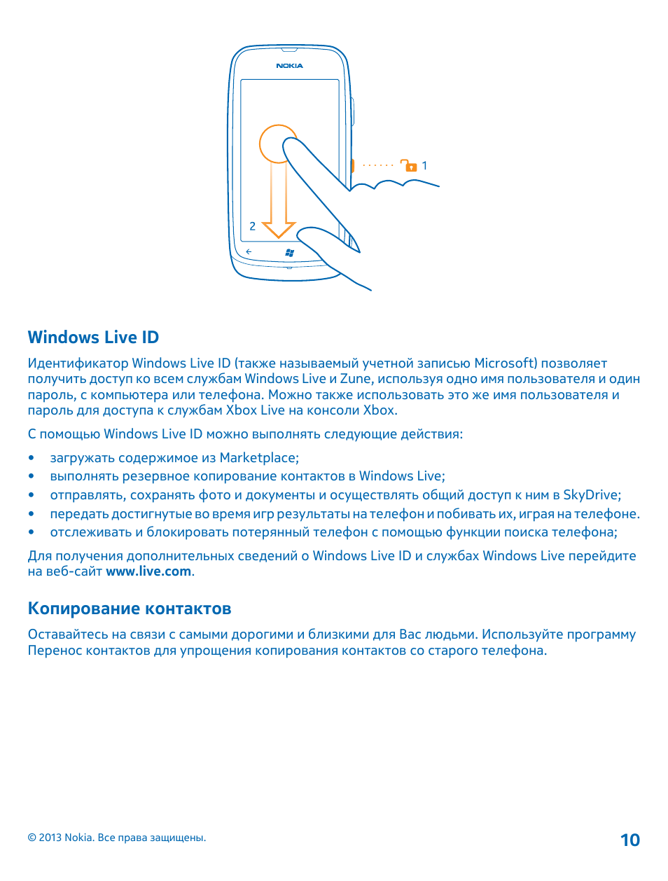 lumia 610 инструкция
