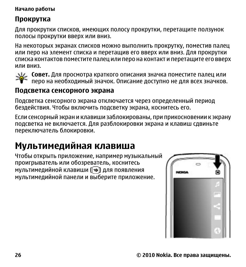 по nokia 730 телефону инструкция