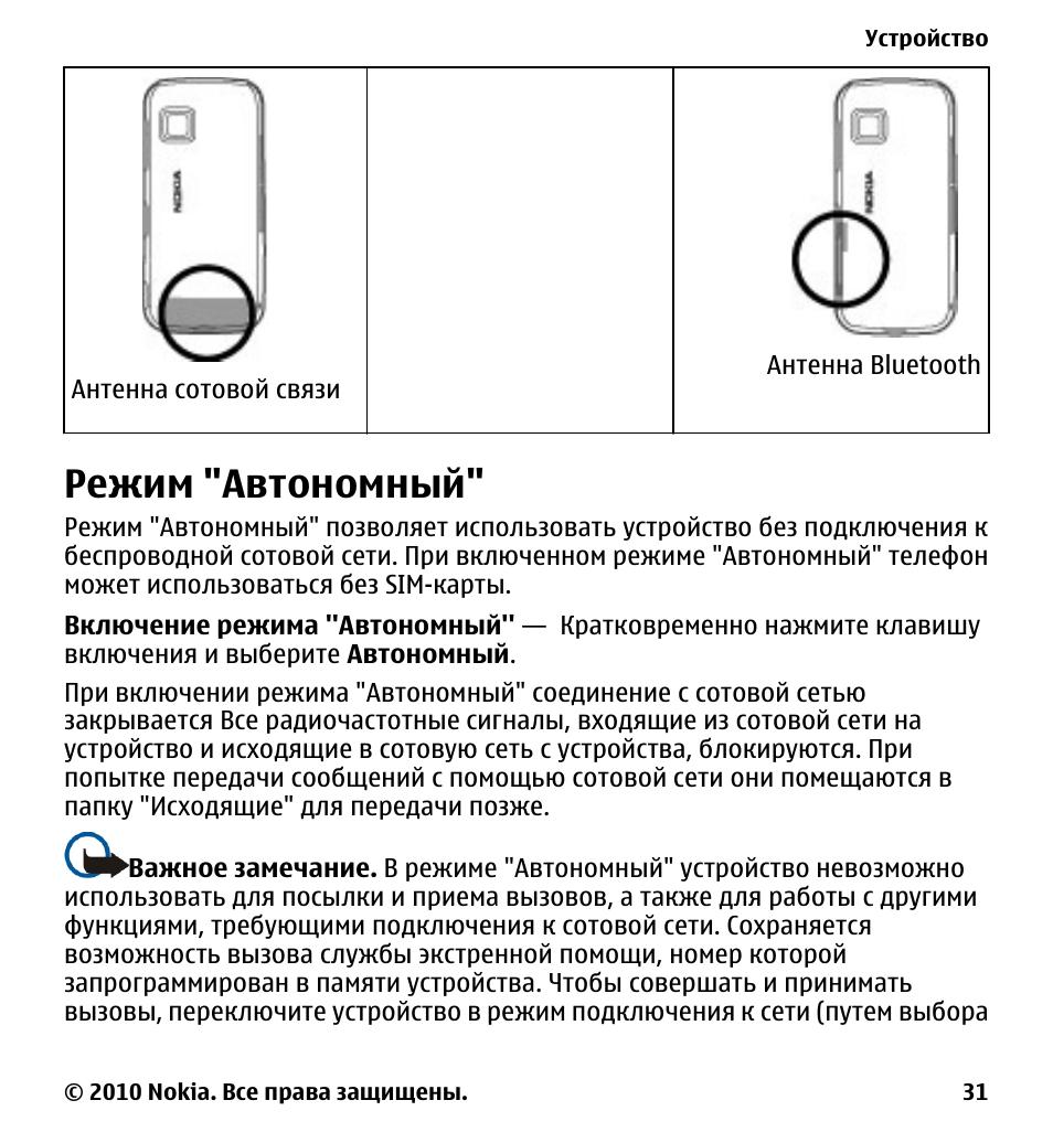 инструкция к телефону nokia 5228