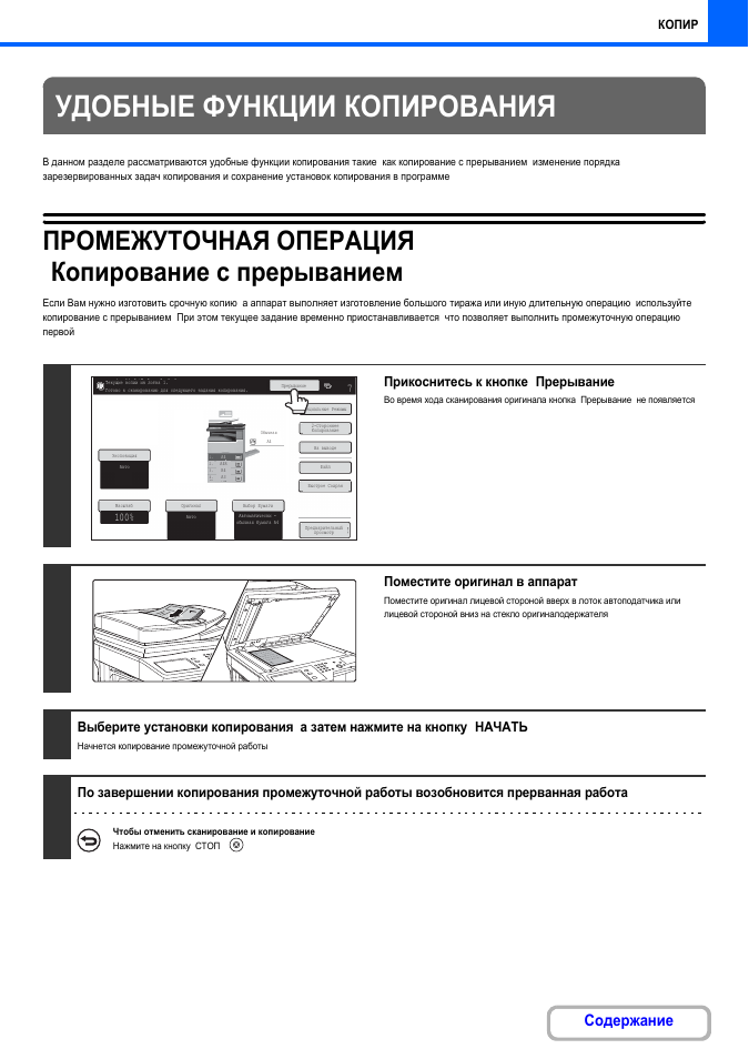 Manual sharp mx-m264n